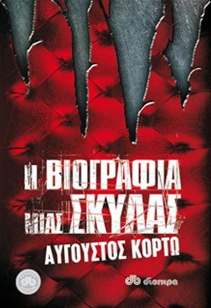 I_VIOGRAFIA_MIAS_SKYLAS