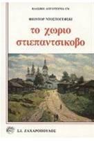 Φιοντόρ Ντοστογιέφσκι : Το Χωριό Στιεπαντσίκοβο (κριτική)