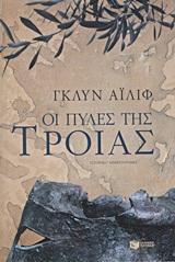 Γκλυν Αϊλιφ: Οι Πύλες της Τροίας (κριτική)