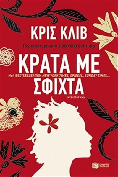 KRATA_ME_SFIXTA1