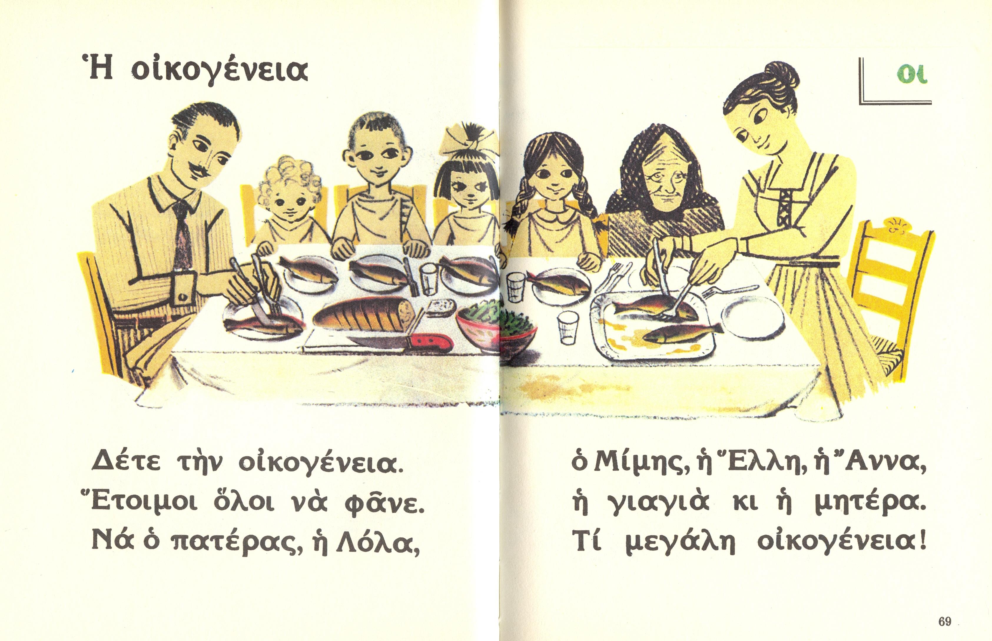 Αποτέλεσμα εικόνας για οικογένεια στα παλιά σχολικά βιβλία