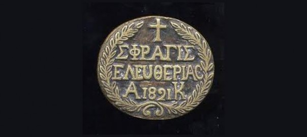 1821-filiki-eteria