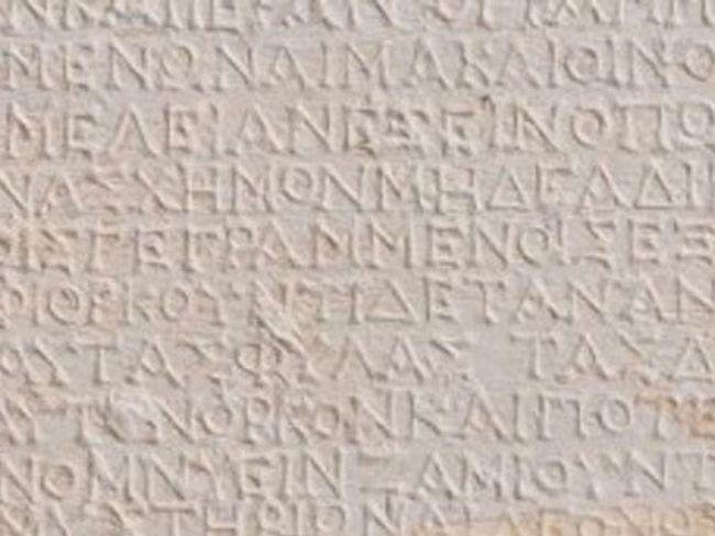 Τo Μυστήριο της αποκωδικοποίησης του Ελληνικού Αλφαβήτου