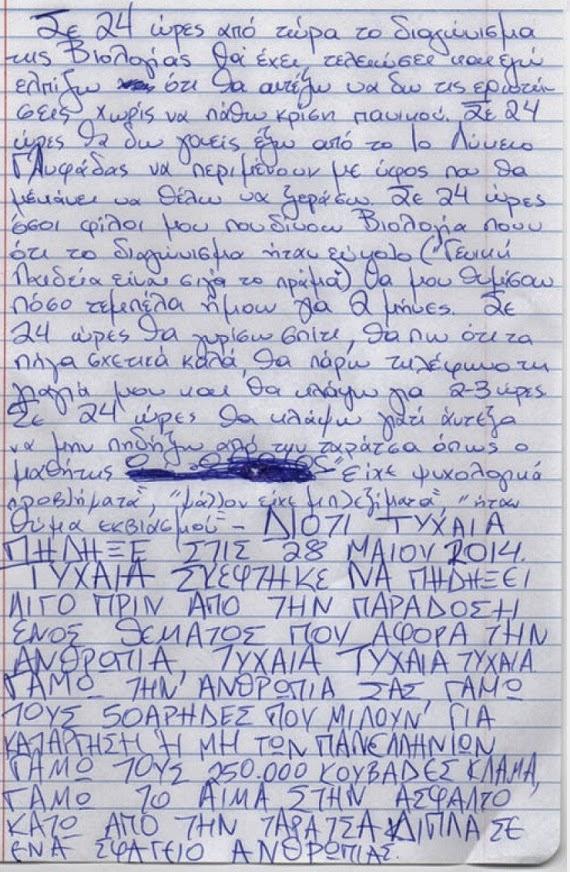 Κρίσεις με αφορμή το αυθόρμητο γράμμα-καταγγελία,  για την αυτοκτονία του μαθητή