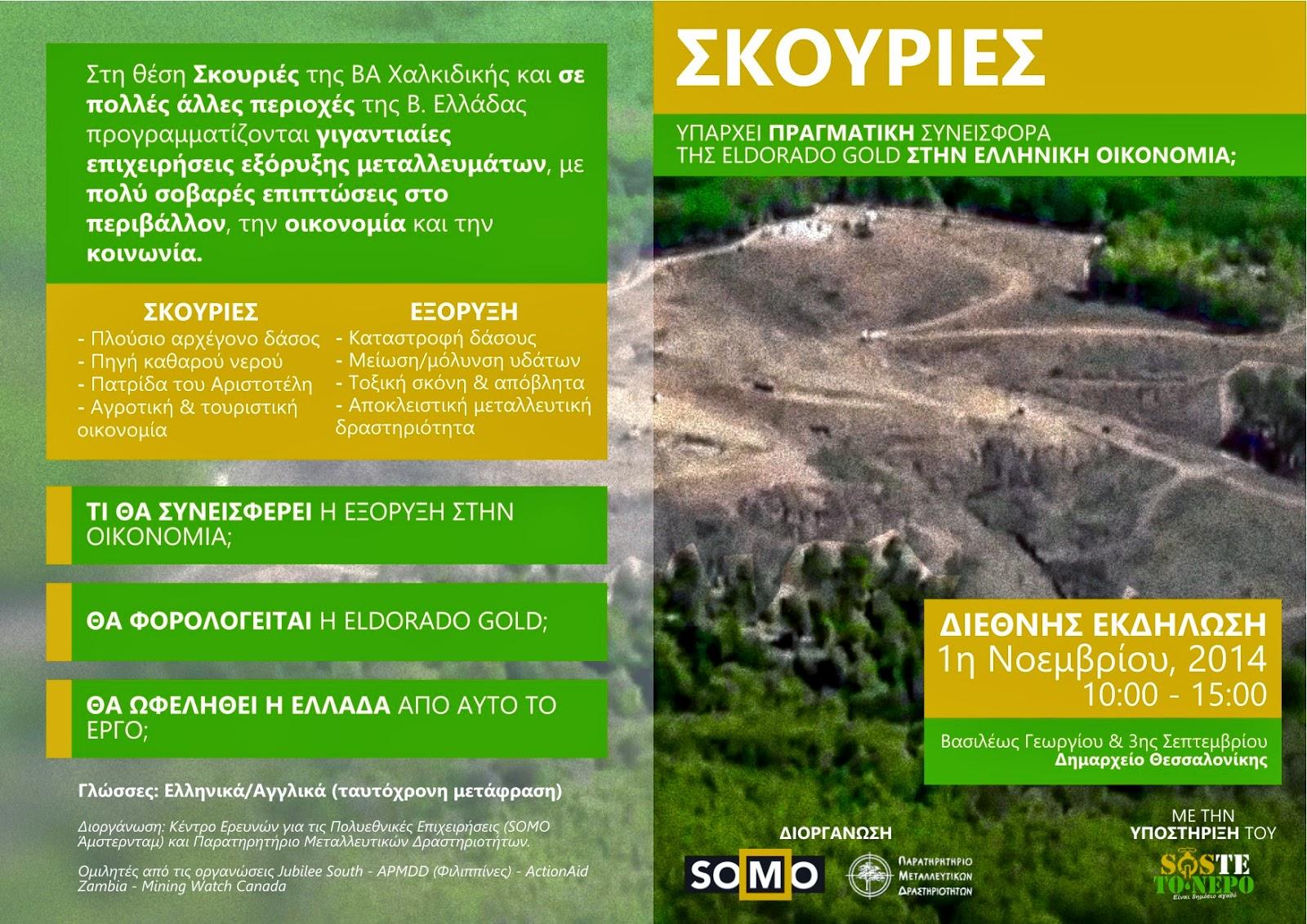 Μεταλλεία στις Σκουριές: Παράγει πραγματικά έσοδα για την Ελλάδα η Eldorado Gold;