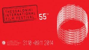Τι θα δούμε σήμερα; Φεστιβάλ Κινηματογράφου Θεσσαλονίκης, ημέρα 5η (4/11)
