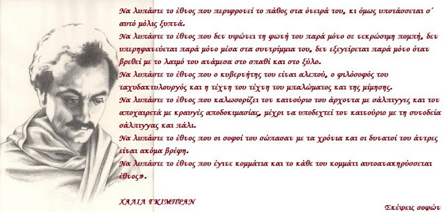 Ηabitus Enallacticus: 24+1 αλήθειες από τον Χαλίλ Γκιμπράν