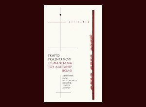 Το φάντασμα του Αλεξάντρ Βολφ / Γκαϊτο Γκαζντανοφ *η κριτική…