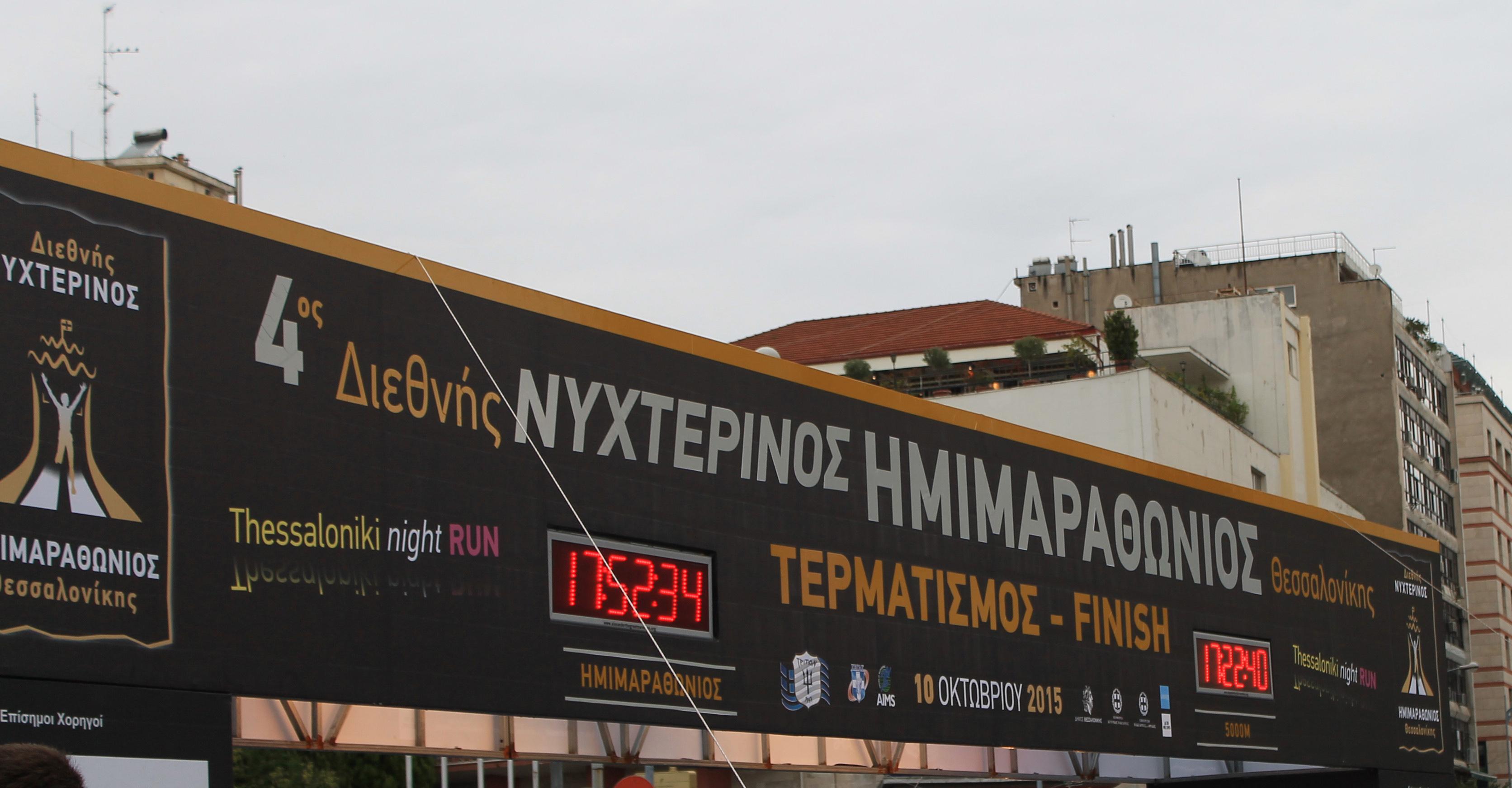 Νυχτερινός Ημιμαραθώνιος 2015