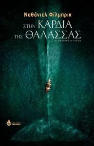 Στην καρδιά της θάλασσας - Ναθάνιελ Φίλμπρικ (Nathaniel Philbrick)