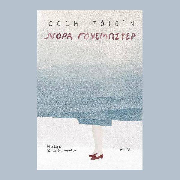 Νόρα Γουέμπστερ (Nora Webster) – Colm Tóibín