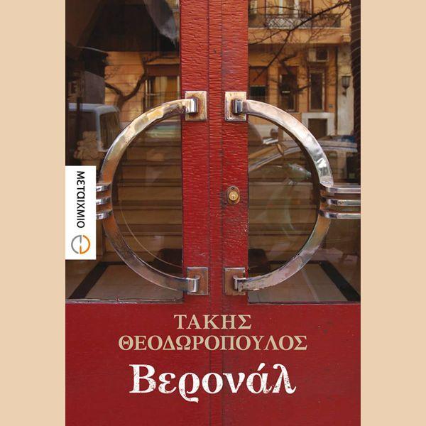 Βερονάλ – Τάκης Θεοδωρόπουλος *κριτική