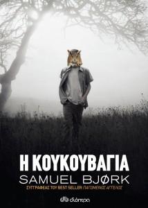 Η κουκουβάγια - Σάμιουελ Μπιορκ
