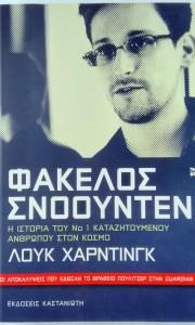 «Φάκελος Σνόουντεν», ένα βιβλίο που πρέπει να αναζητήσεις