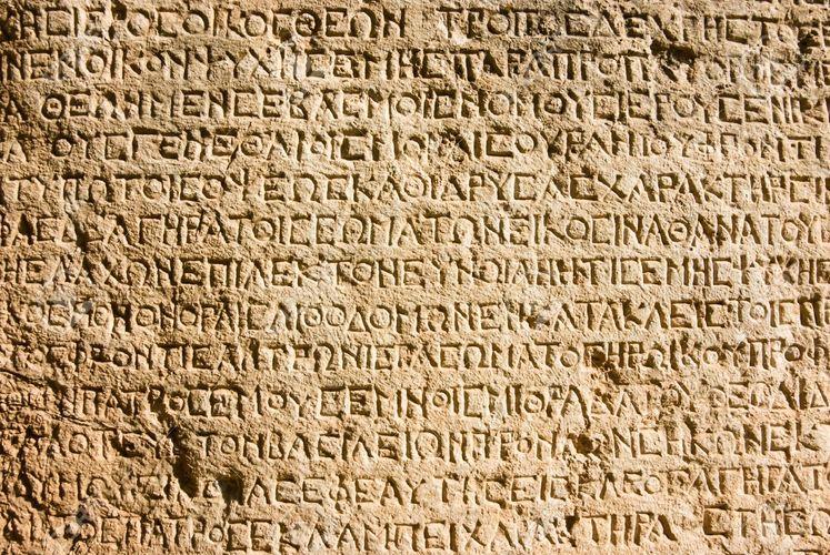 Τα αρχαία ελληνικά δεν θα εξετάζονται πια στο γυμνάσιο»