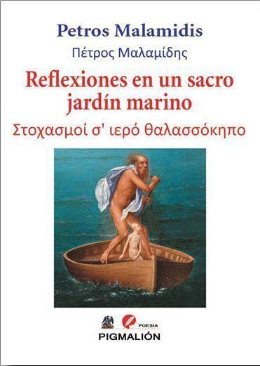 Πέτρος Μαλαμίδης, Στοχασμοί σ' ιερό θαλασσόκηπο (2015) *κριτική