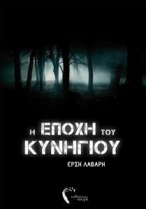 Η εποχή του κυνηγιού - Μυθιστόρημα φαντασίας, Έρση Λάβαρη