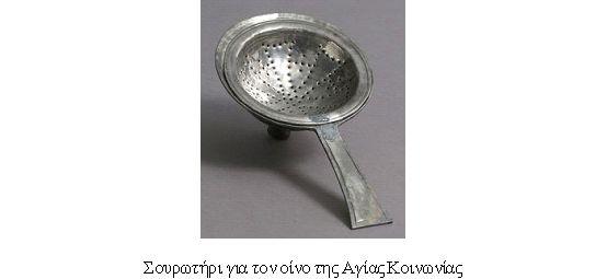 attarothis-sourotiri