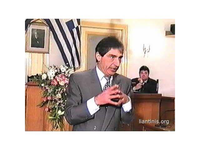 Λιαντίνης: Ελληνοχριστιανική αγωγή. Τι Δεν μας Δίδαξαν…