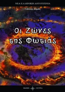 «Οι  Ζώνες της Φωτιάς» του Γιάννη Δημά