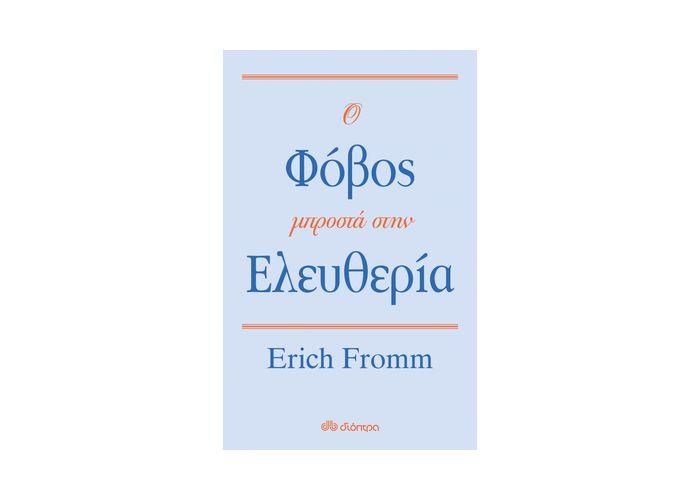 Ο φόβος μπροστά στην ελευθερία – Erich Fromm