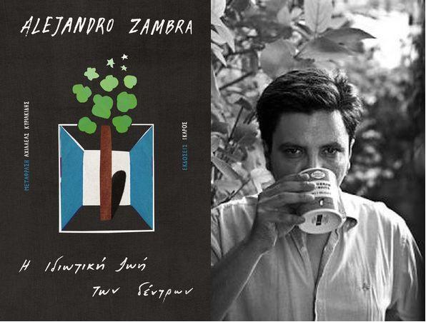 Η ιδιωτική ζωή των δέντρων, Alejandro Zambra *κριτική