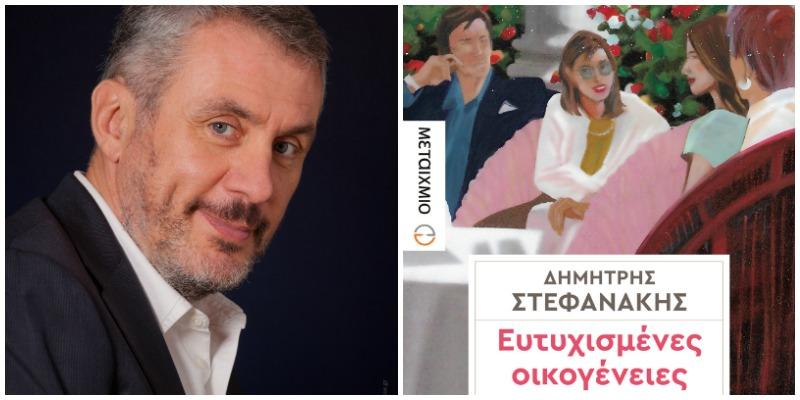 «Ευτυχισμένες οικογένειες» – Δημήτρης Στεφανάκης *κριτική βιβλίου