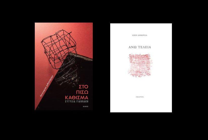Βραβεία βιβλίου Public 2017: Δύο βιβλία του Ίκαρου στα καλύτερα της χρονιάς!