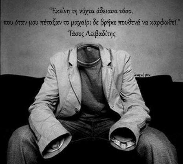 Τάσος Λειβαδίτης: Καθημερινές σκέψεις ενός μεγάλου ποιητή