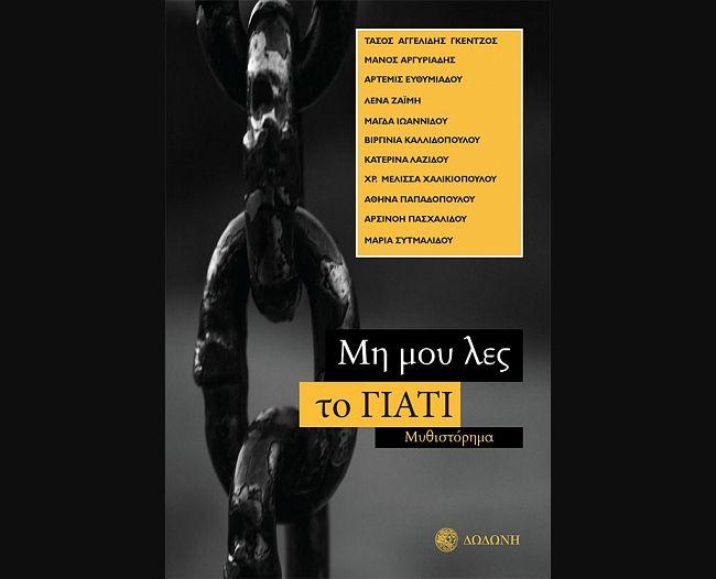 Μη μου λες το γιατί (συλλογική προσπάθεια 11 συγγραφέων που κατάγονται από τη Θεσσαλονίκη)