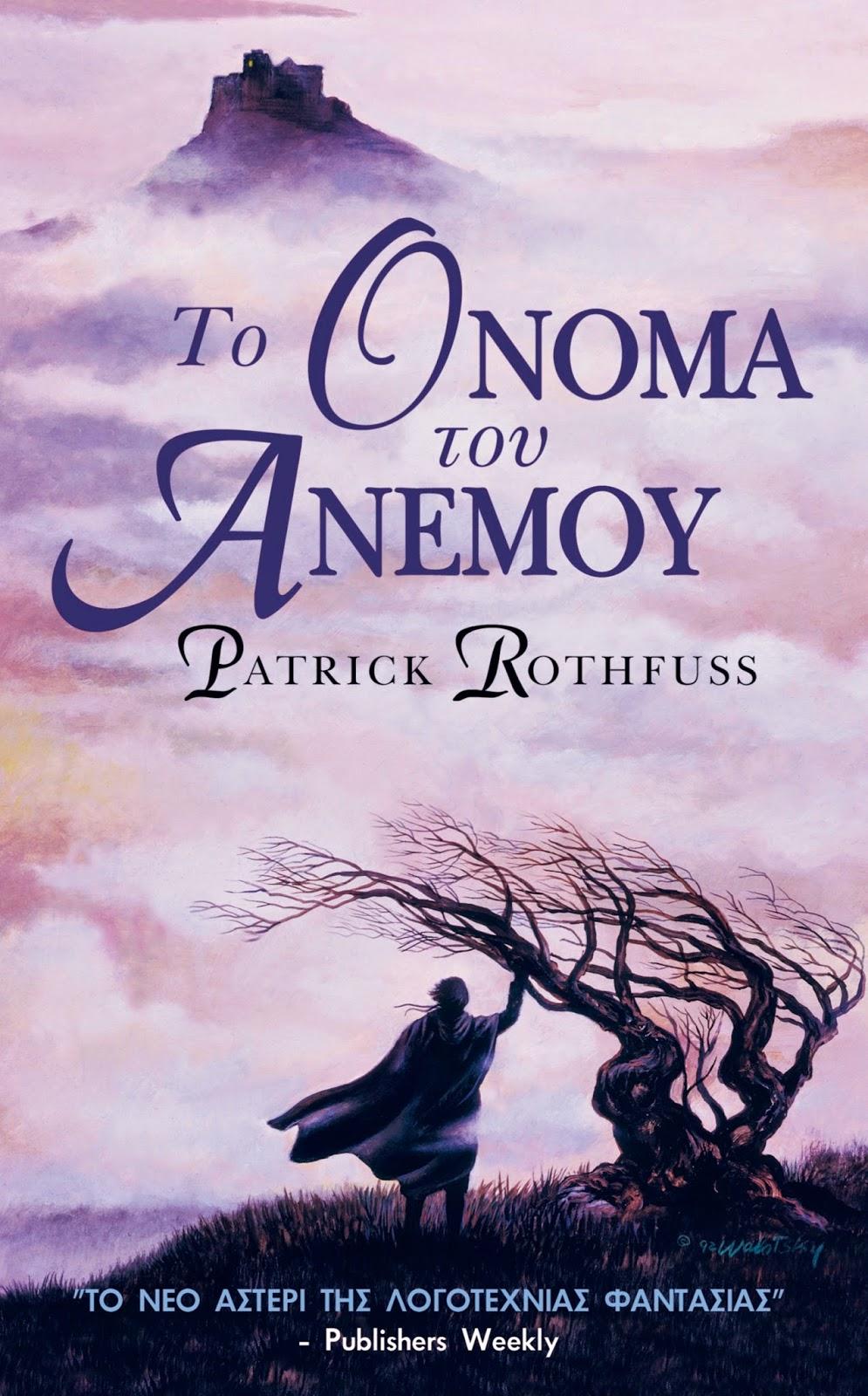 Το όνομα του Ανέμου- Patrick Rothfuss  *κριτική