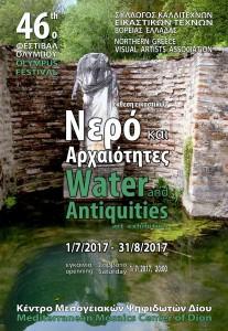 Νερό και Αρχαιότητες, ο Σ.Κ.Ε.Τ.Β.Ε. στο 46ο Φεστιβάλ Ολύμπου