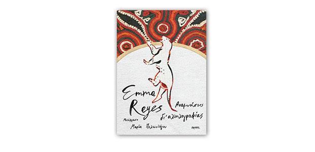 Emma Reyes - Αναμνήσεις δι΄αλληλογραφίας