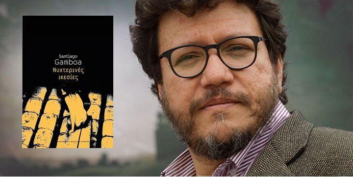 Santiago Gamboa – Νυχτερινές Ικεσίες (κριτική βιβλίου)