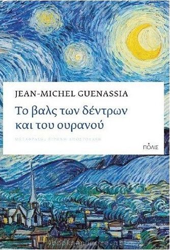 «Το βαλς των δέντρων και του ουρανού» Ζαν Μισέλ Γκενασιά *βιβλιοκριτική