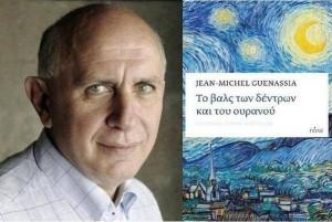 «Το βαλς των δέντρων και του ουρανού» Ζαν Μισέλ Γκενασιά…
