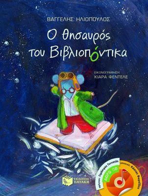 book bibliopontikas