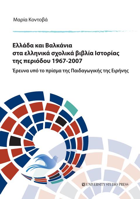Μαρία Κοντοβά: Ελλάδα και Βαλκάνια στα ελληνικά σχολικά βιβλία ιστορίας της περιόδου 1967-2007
