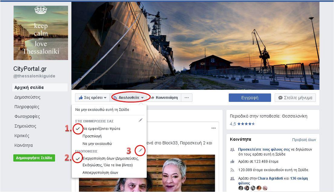 Ρυθμίσεις στο facebook για να βλέπετε το cityportal
