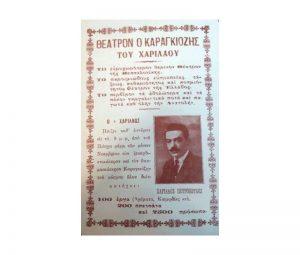 Ο καραγκιοζοπαίχτης Χαρίλαος Πετρόπουλος στη Θεσσαλονίκη του μεσοπολέμου.
