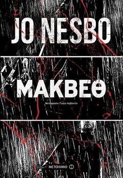 Μάκβεθ Jo Nesbo ή ο Μάκβεθ του Σαίξπηρ στη εποχή του βασιλιά της αστυνομικής λογοτεχνίας