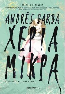 Andres Barba, Χέρια μικρά, βιβλιοκριτική