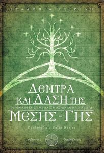 Δέντρα και Δάση της Μέσης-γης. Μυθολογία, Συμβολισμός, Αναφορικότητα.