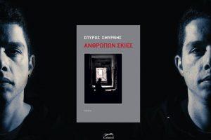 To «Ανθρώπων Σκιές»  στα βραβεία public (Πρωτοεμφανιζόμενος συγγραφέας)