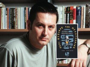 Περί φυσικής της μελαγχολίας Georgi Gospodinov - βιβλιοκριτική
