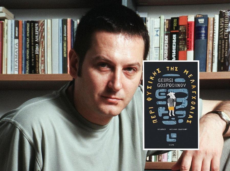 Περί φυσικής της μελαγχολίας Georgi Gospodinov – βιβλιοκριτική