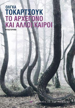 Το Αρχέγονο και άλλοι καιροί  (Όλγκα Τοκάρτσουκ)