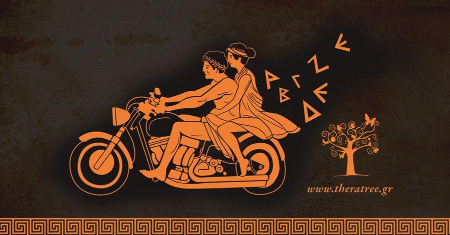Αρχαία Ελληνικά για Ενήλικες – ένα διαδικτυακό σεμινάριο