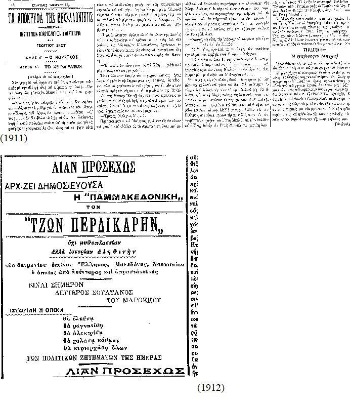 Τι διαβάζανε στη παλιά Θεσσαλονίκη στις εφημερίδες και τα περιοδικά