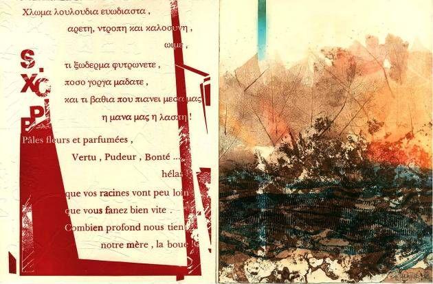Όταν ο εικαστικός Χρήστος Σανταμούρης,  συνάντησε την ποίηση του Νίκου Καζαντζάκη